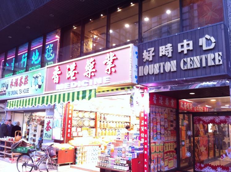 HK_TST_East_63_Mody_Road_Houston_Centre_shops_28-Nov-2012